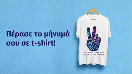 Εκτύπωση σε T-Shirt
