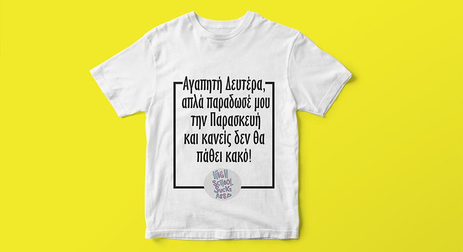 ΕΚΤΥΠΩΣΗ ΣΕ T-SHIRT